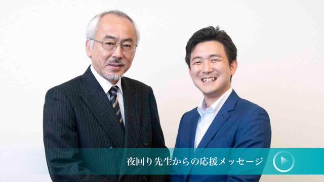 夜回り先生の水谷修さんと対談