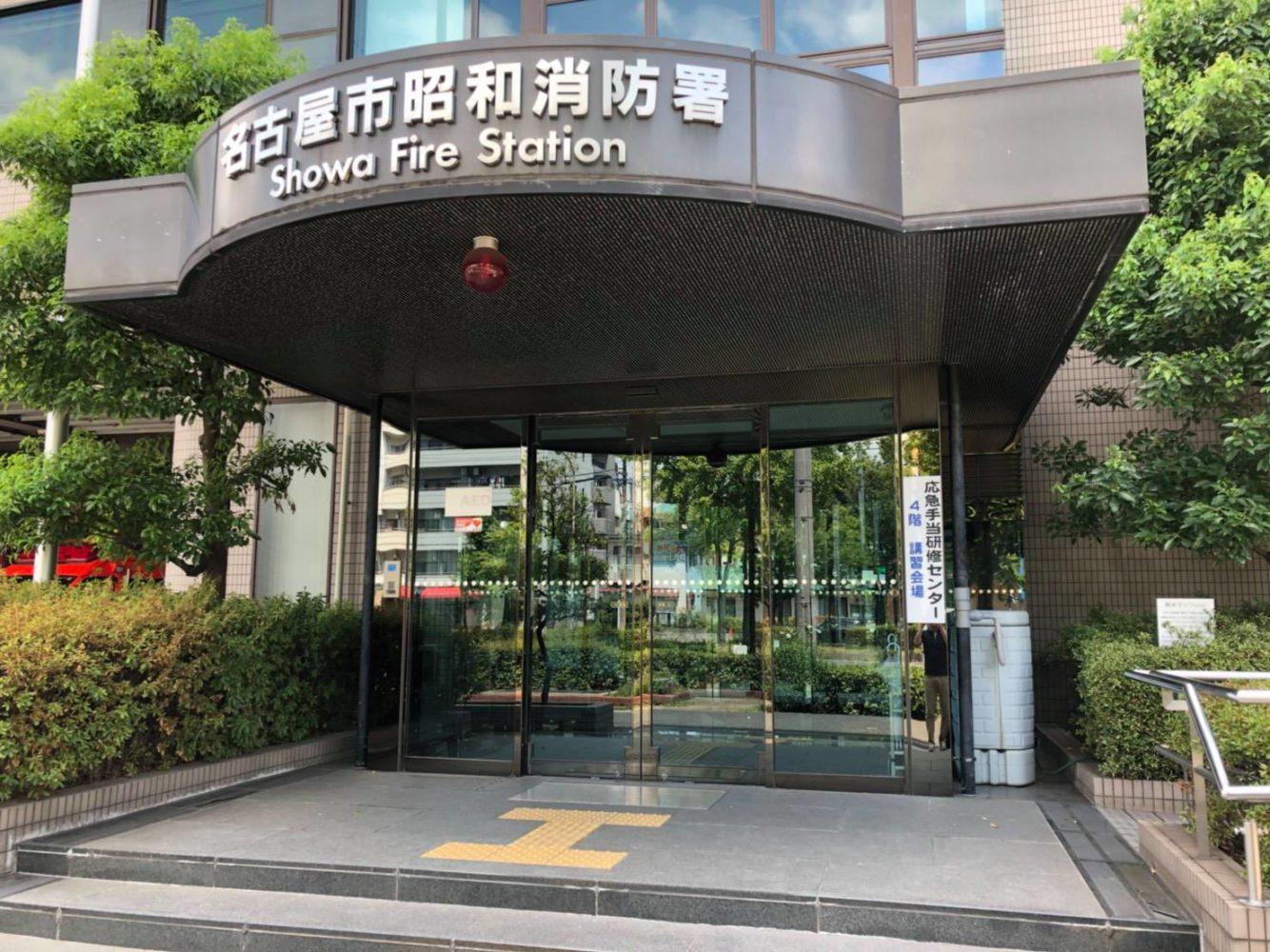 名古屋市の消防署で普通救命講習を受講