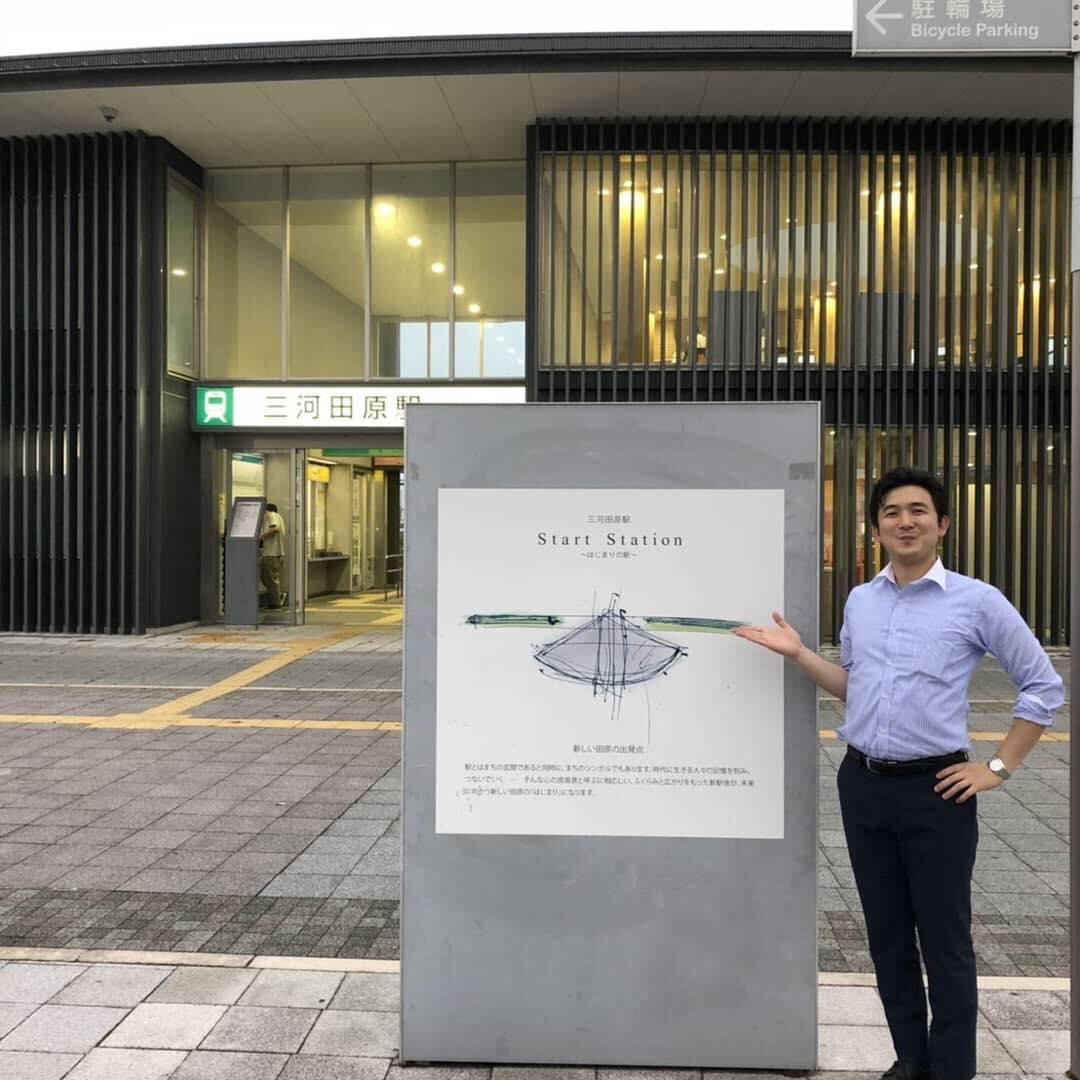 田原市を訪問