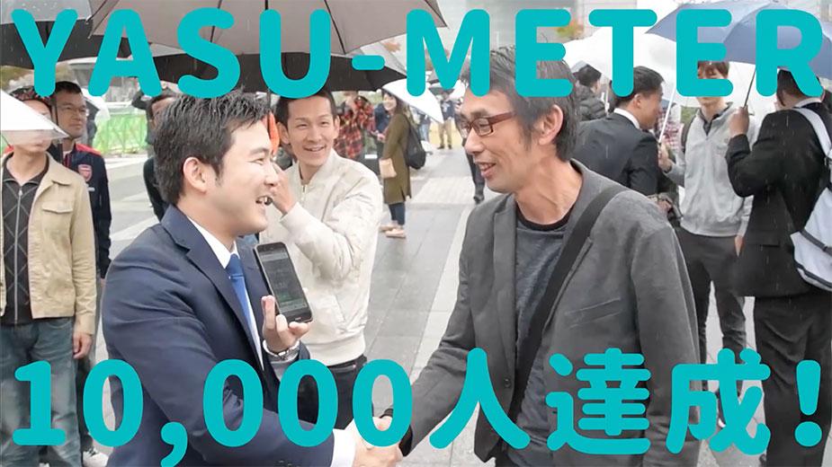 YASU-METERが10,000人達成