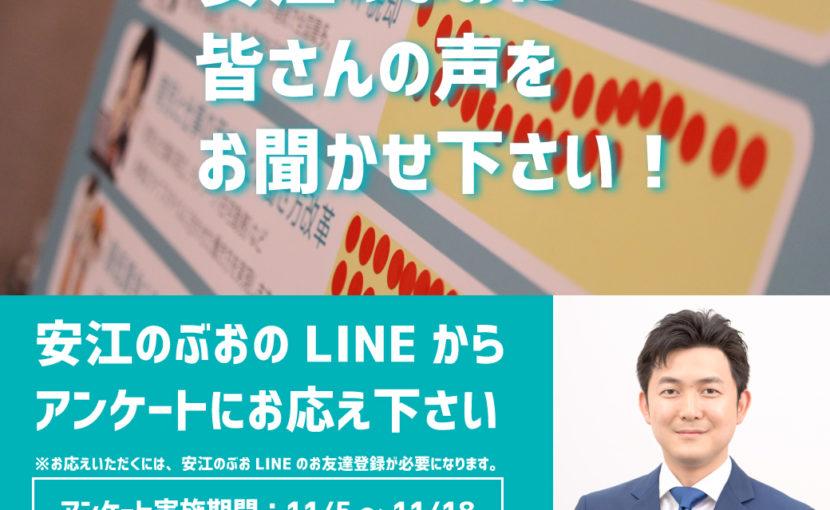 Aichi Asue Actionのアンケート