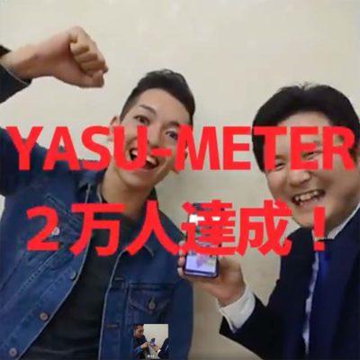 YASU-METERが2万人を突破