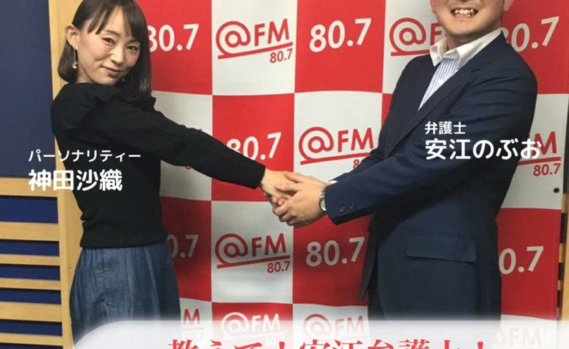 ラジオ「教えて!安江弁護士!」4回目、最後の放送です