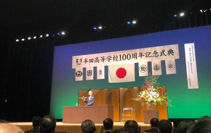 愛知県立半田高校創立100周年の記念式典に参加