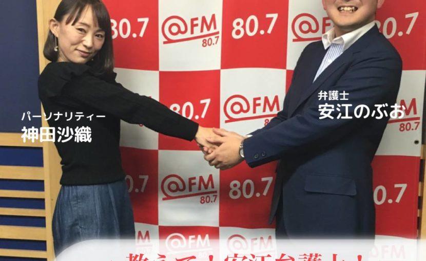 ラジオ番組「教えて!安江弁護士!」