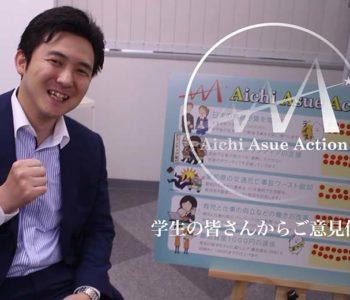 Aichi Asue Actionで学生さんの意見を伺う懇談会を開催