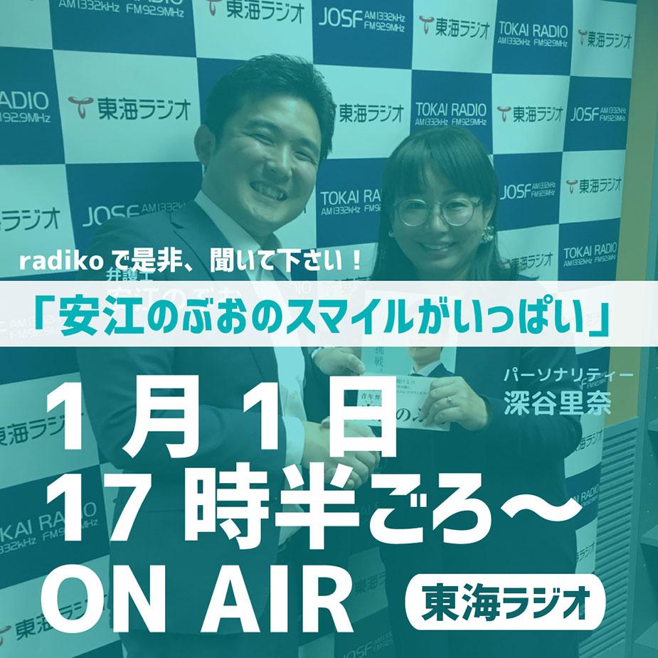 東海ラジオ「安江のぶおのスマイルがいっぱい」