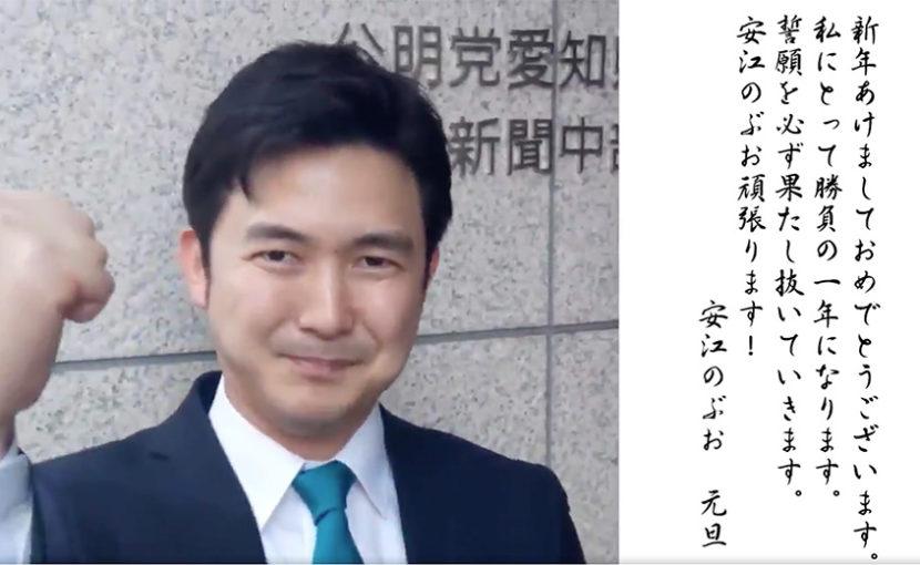 安江のぶお、挑戦の2019年