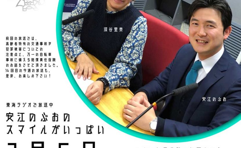 東海ラジオ「安江のぶおのスマイルがいっぱい」14回目の放送