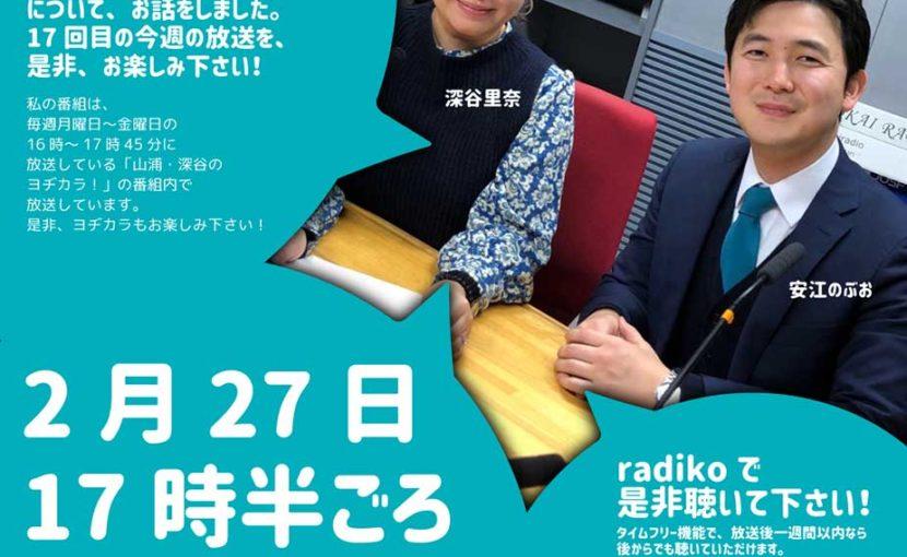東海ラジオ「安江のぶおのスマイルがいっぱい」(ヨヂカラの時間内で放送します)