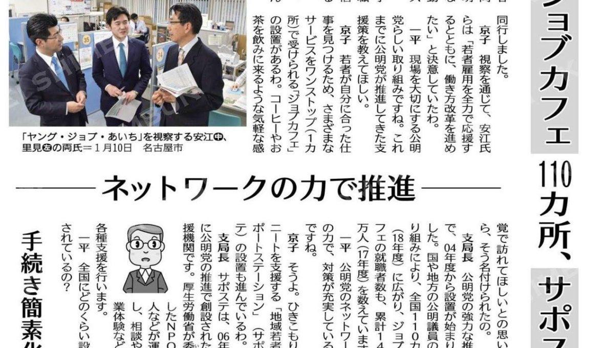 """若者の""""働く""""を応援する公明党"""