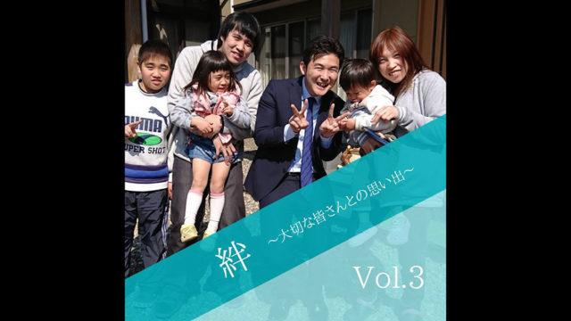 安江のぶお【絆 ~大切な皆さんとの思い出~】 Vol.3