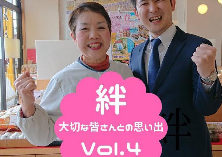 安江のぶお【絆 ~大切な皆さんとの思い出~】 Vol.4