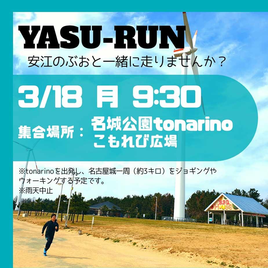 私と一緒に走りませんか? 3月18日(月)にYASU-RUNを行います!