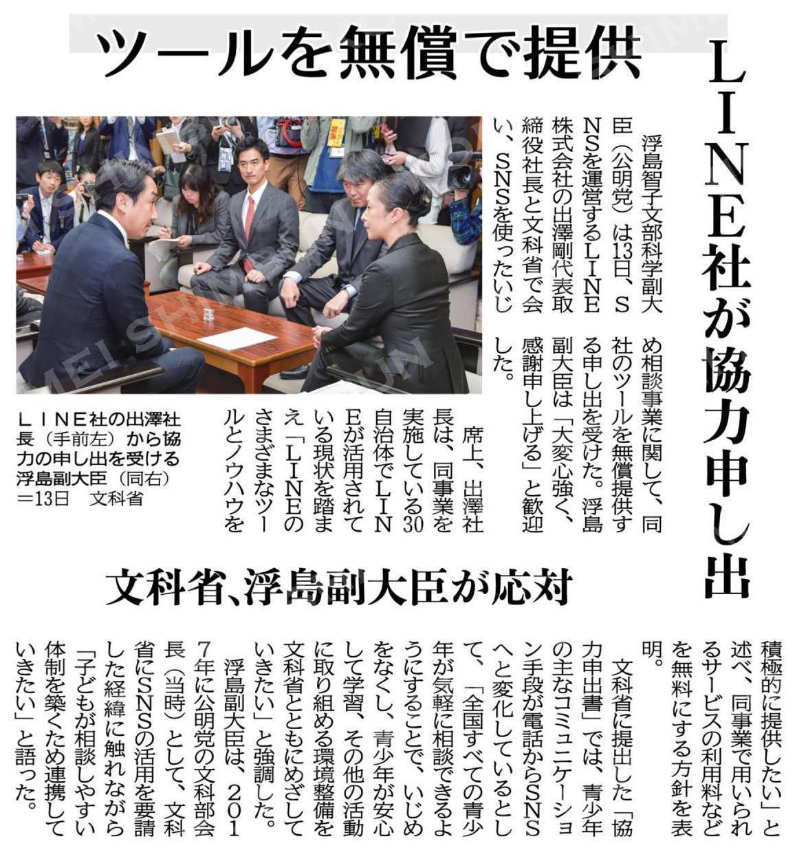 ツールを無償で提供/LINE社が協力申し出/文科省、浮島副大臣が応対