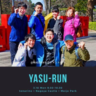 本日のYASU-RUNの様子です!