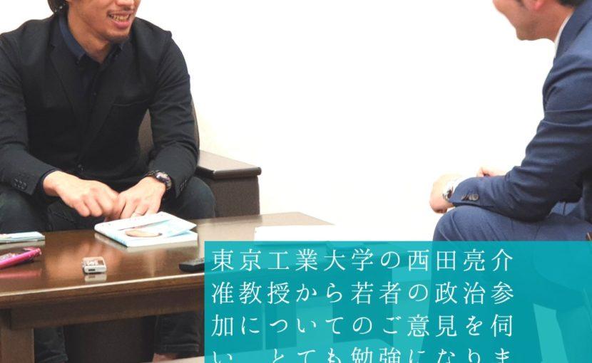 東工大の西田亮介准教授にお話を伺いました