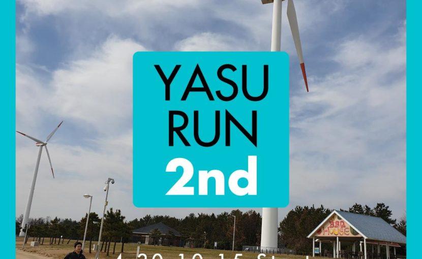 2回目のYASU-RUN