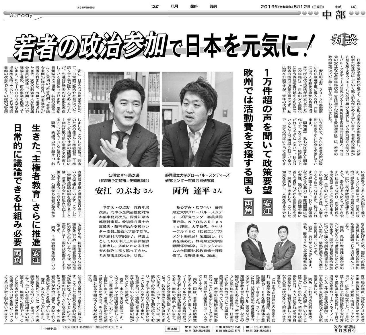 若者の政治参加で日本を元気に!