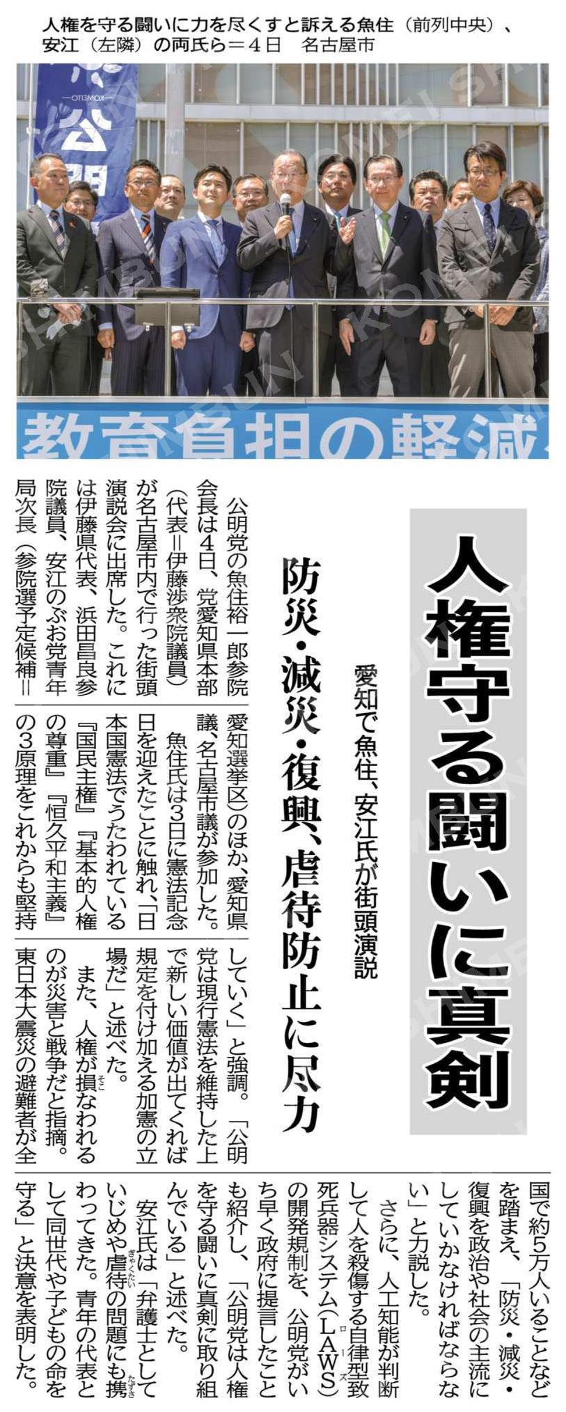 防災・減災・復興、虐待防止に尽力/愛知で魚住、安江氏が街頭演説