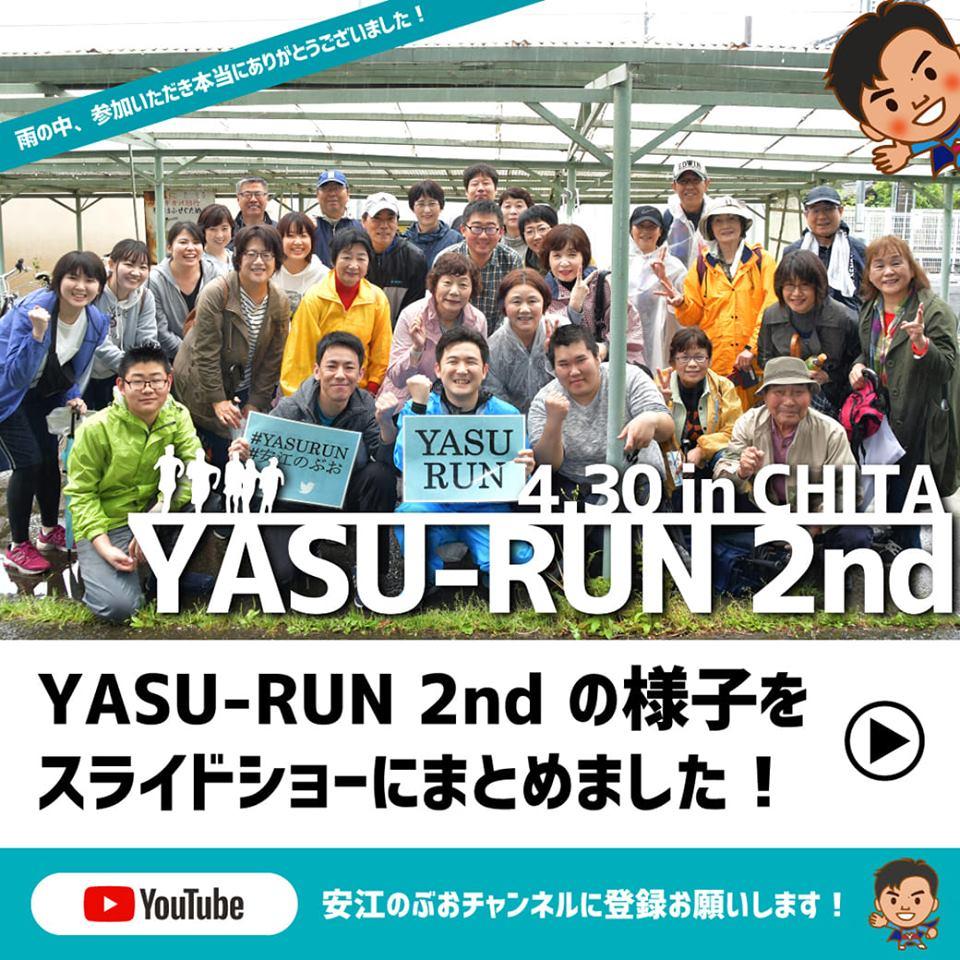 YASU-RUN 2nd のスライドショー