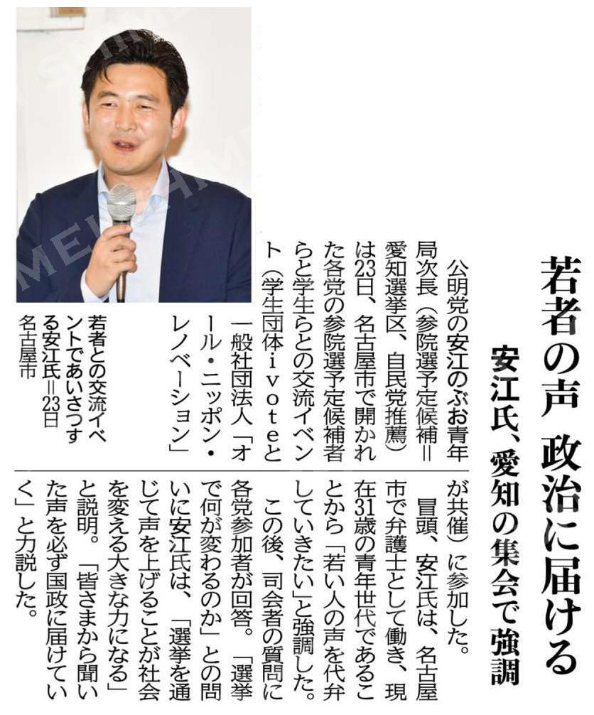 若者の声 政治に届ける/安江氏、愛知の集会で強調