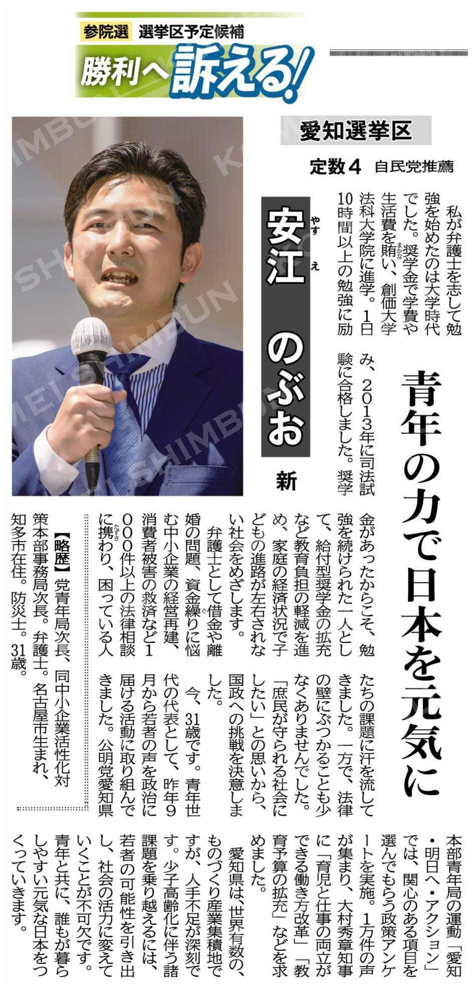 愛知選挙区 定数4 自民党推薦  安江のぶお 新  青年の力で日本を元気に