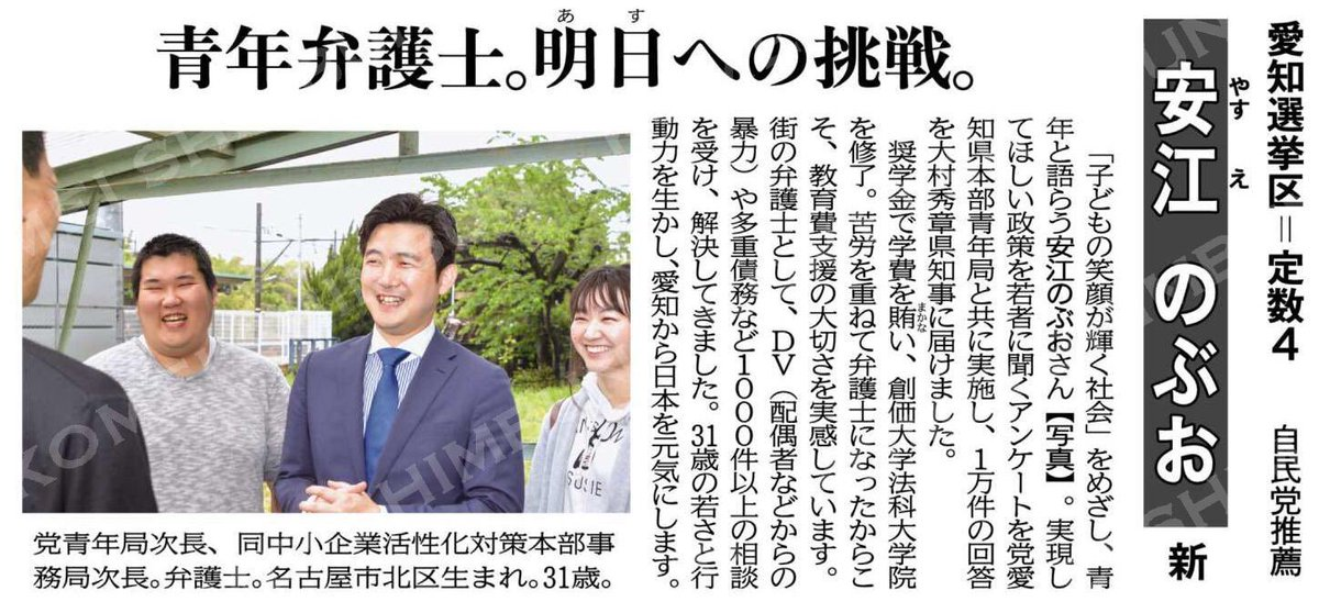 安江のぶお 新/愛知選挙区(定数4)=自民党推薦
