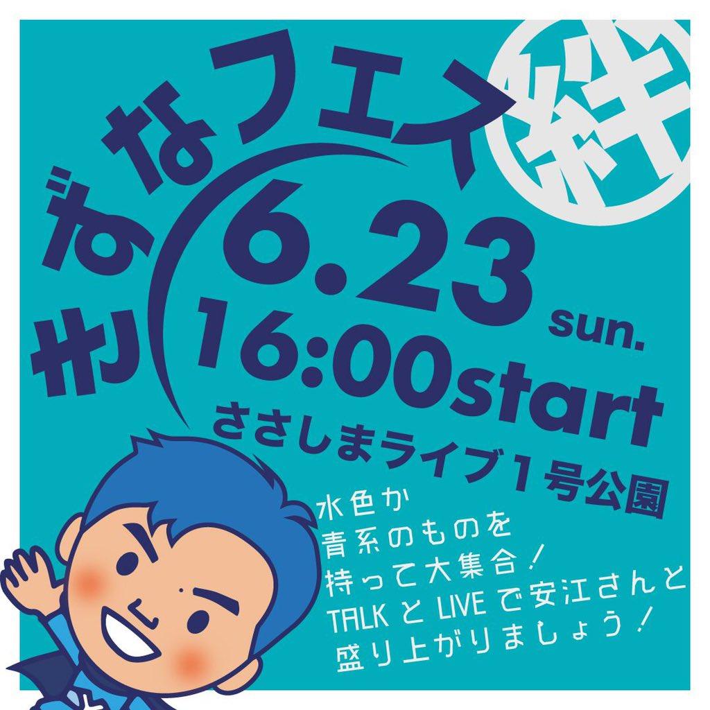 「きずなフェス」6月23日(日)16時開催