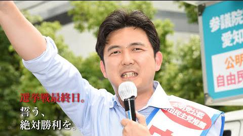 選挙戦最終日。安江のぶお