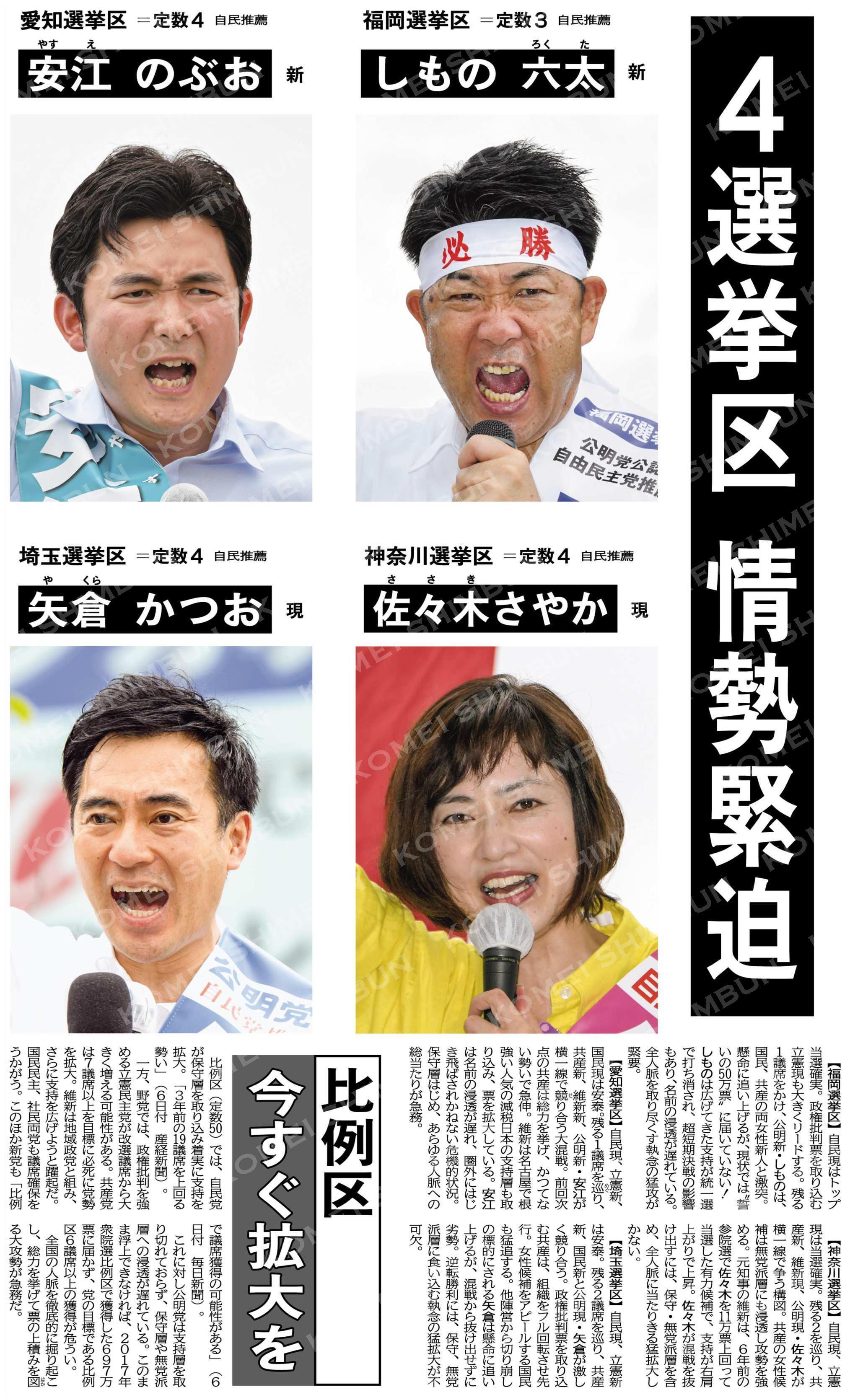 4選挙区情勢緊迫