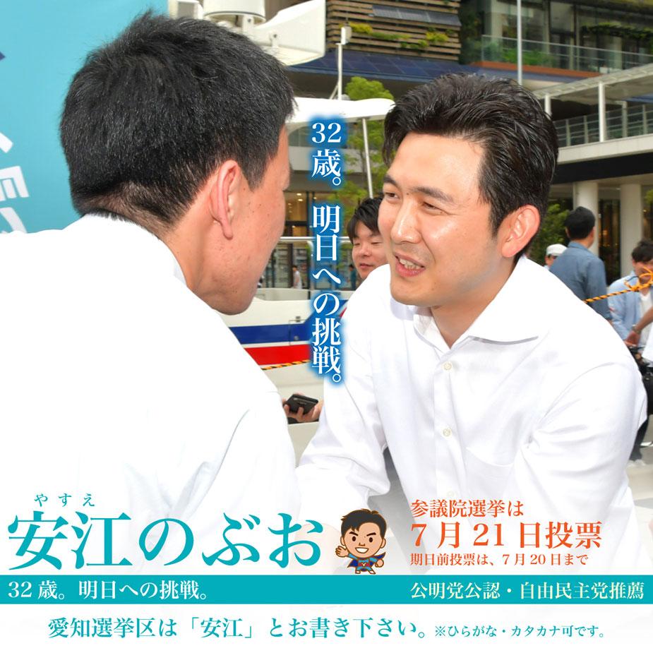 32歳。明日への挑戦。|安江のぶお「32歳。明日への挑戦。」2019年参院選 愛知選挙区候補