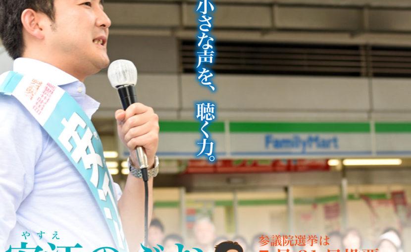 小さな声を、聴く力。|安江のぶお 2019年参院選 愛知選挙区候補