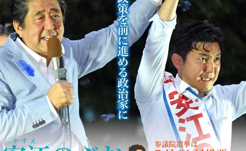 栄で行われた安倍総理と安江の街頭演説