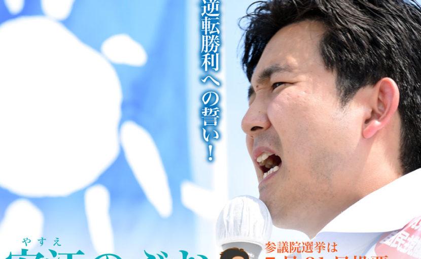 逆転勝利への誓い!|安江のぶお 2019年参院選 愛知選挙区候補