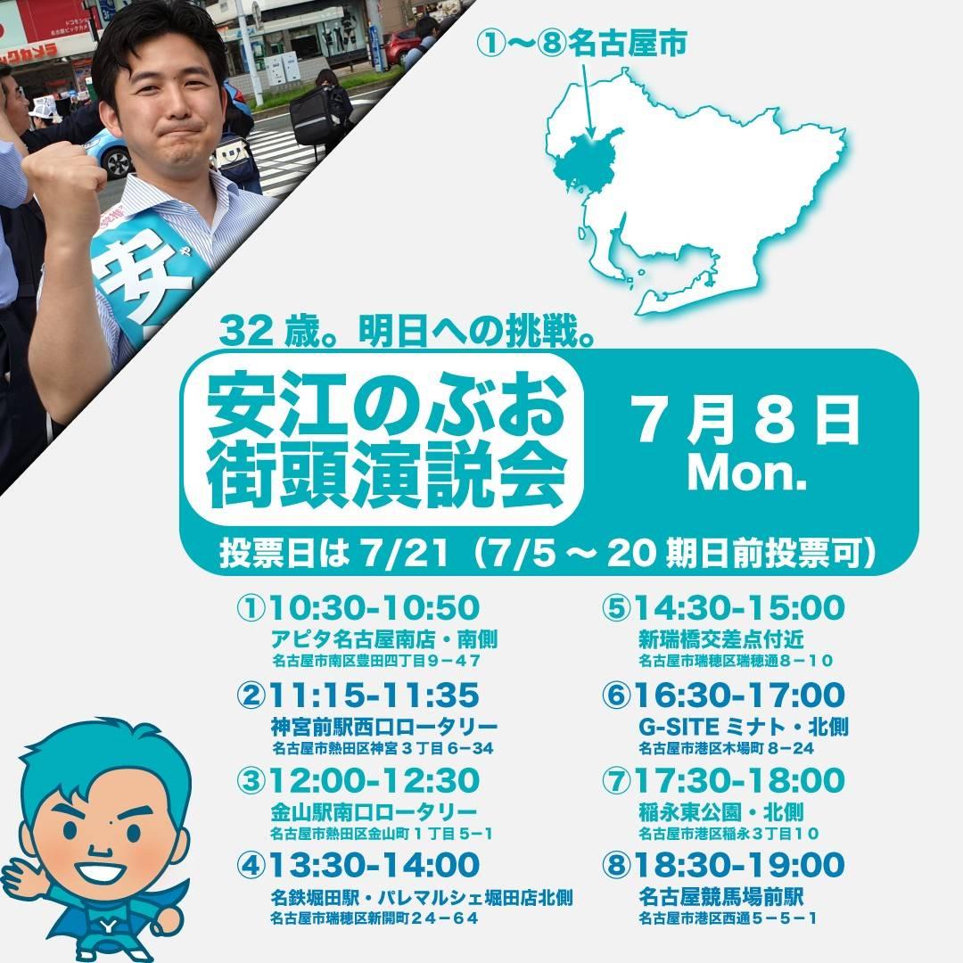 7月8日(月)街頭演説会スケジュール