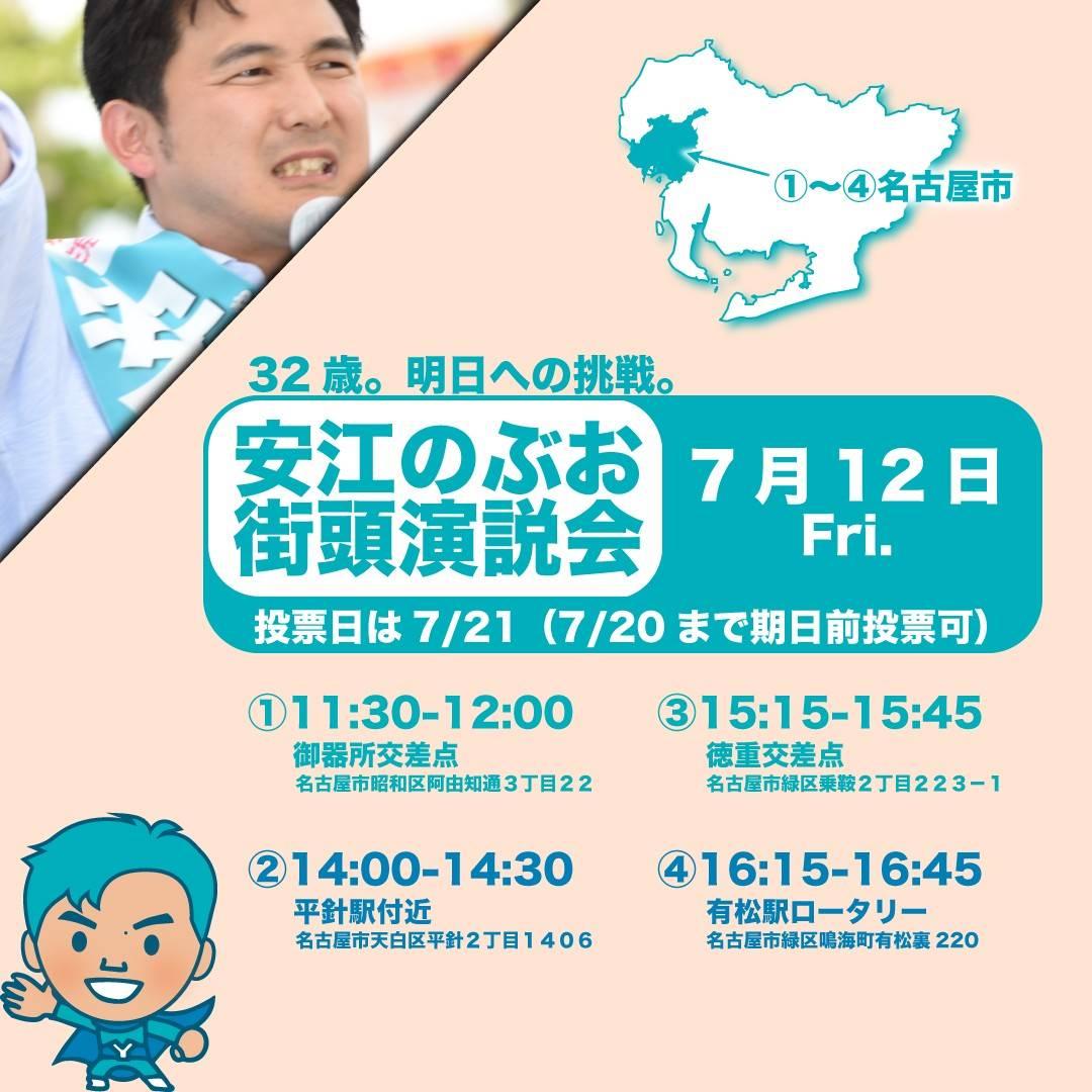7月12日(金)街頭演説会スケジュール|安江のぶお「32歳。明日への挑戦。」2019年参院選 愛知選挙区候補
