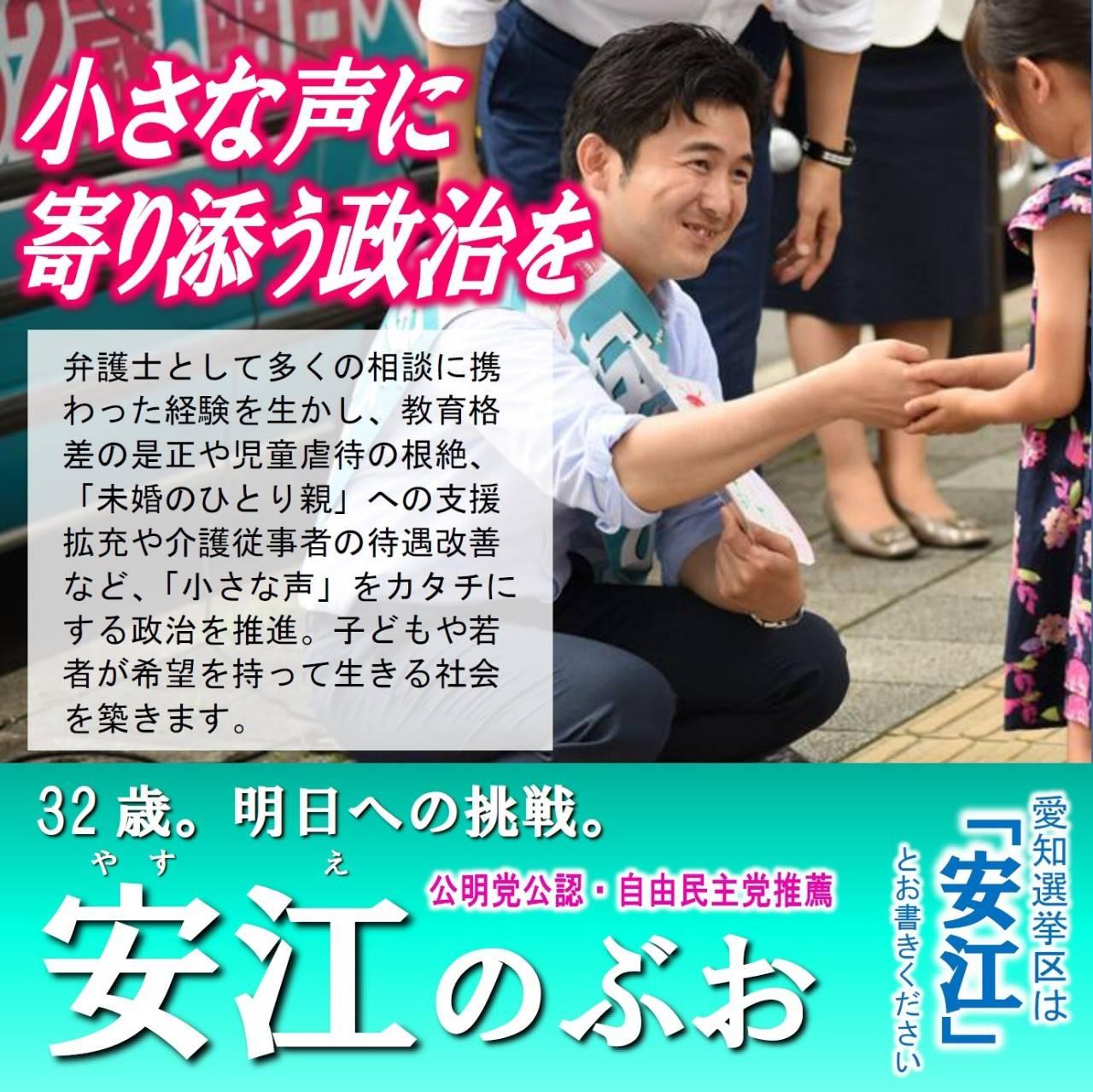 小さな声に寄り添う政治を|安江のぶお 2019年参院選 愛知選挙区候補