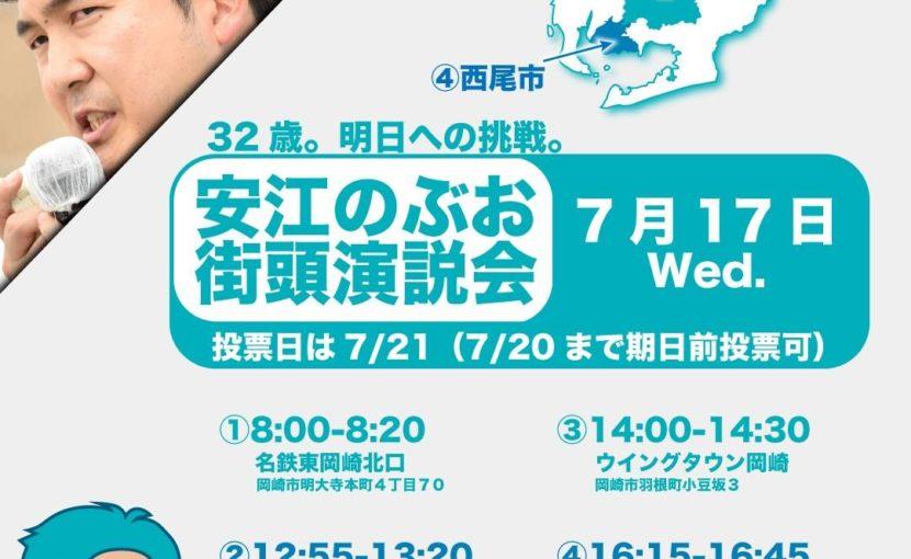 7月17日(水)街頭演説会スケジュール|安江のぶお 2019年参院選 愛知選挙区候補
