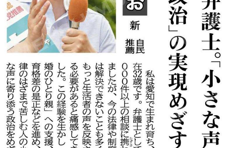 (参院選選挙区候補 こん身の訴え=上)安江のぶお 新=自民推薦/愛知選挙区(定数4)
