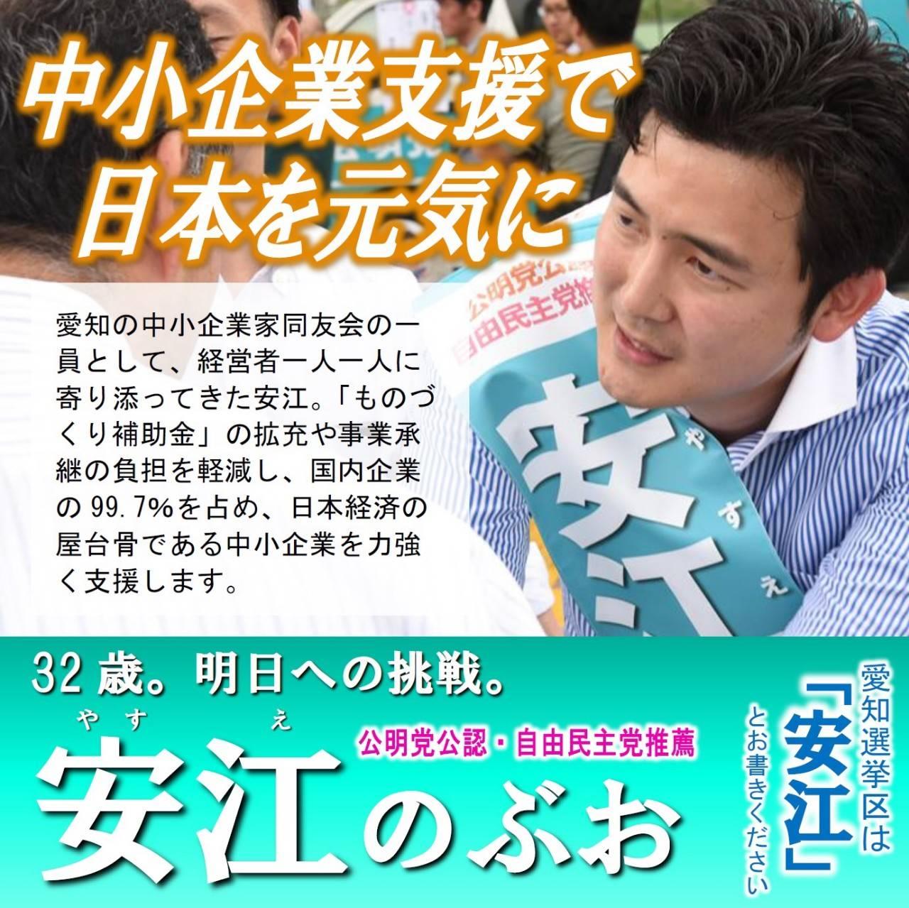 中小企業支援で日本を元気に|安江のぶお 2019年参院選 愛知選挙区候補