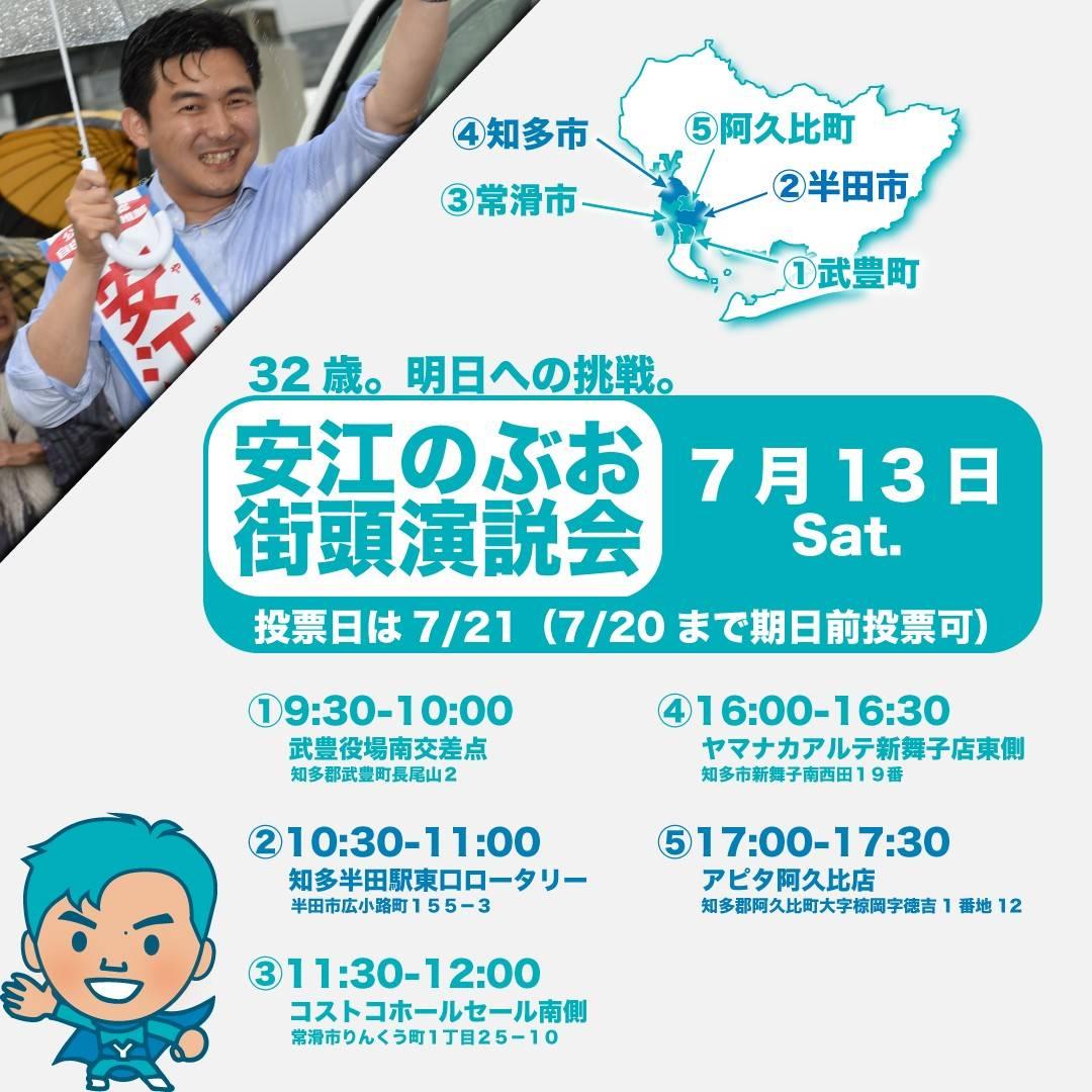 7月13日(土)街頭演説会スケジュール|安江のぶお 2019年参院選 愛知選挙区候補