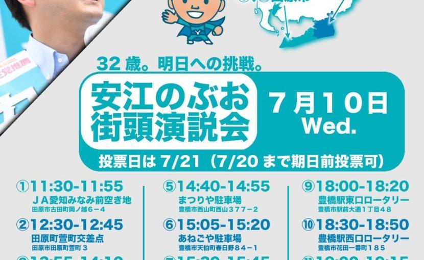 7月11日(木)街頭演説会スケジュール|安江のぶお「32歳。明日への挑戦。」2019年参院選 愛知選挙区候補