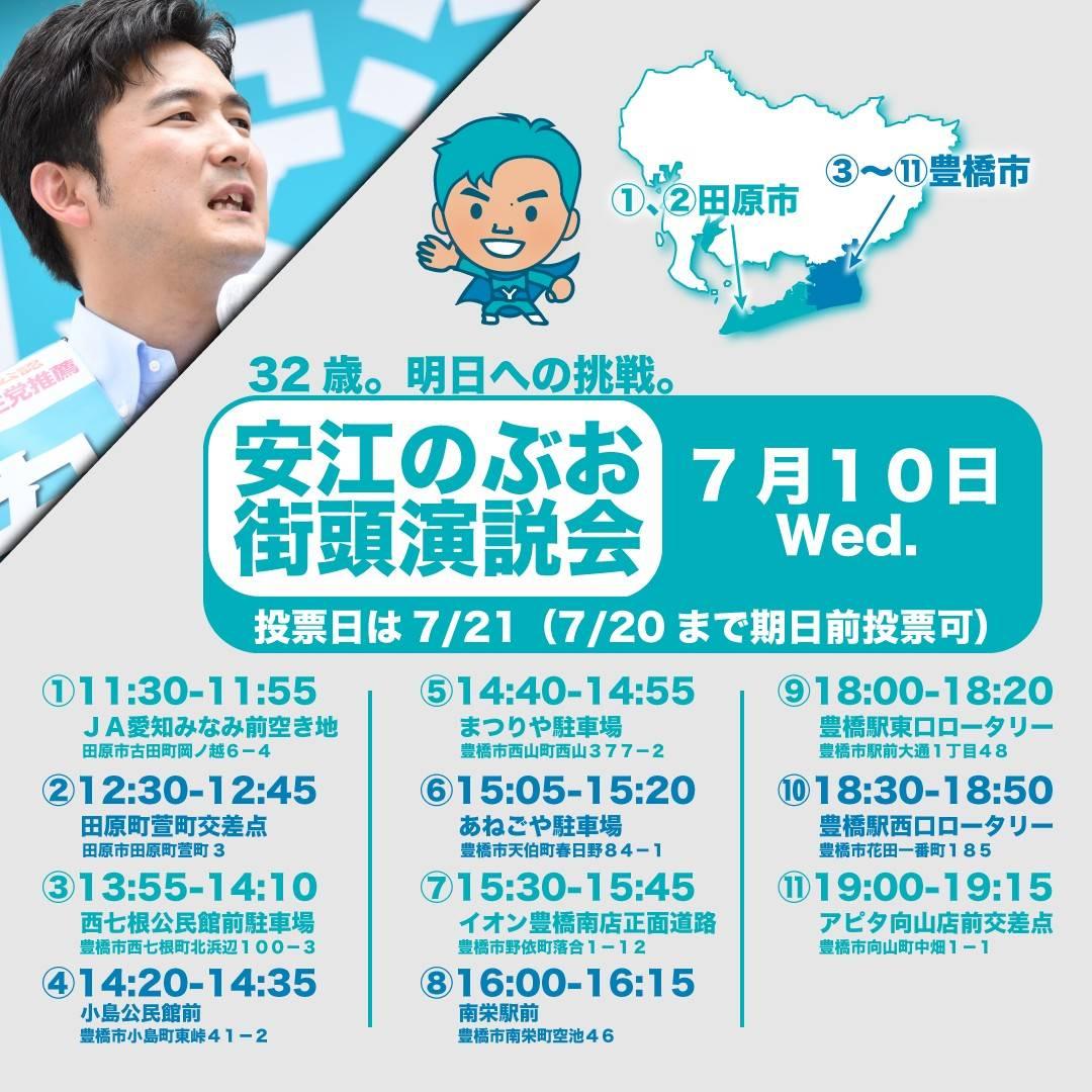 7月10日(水)街頭演説会スケジュール|安江のぶお「32歳。明日への挑戦。」2019年参院選 愛知選挙区候補