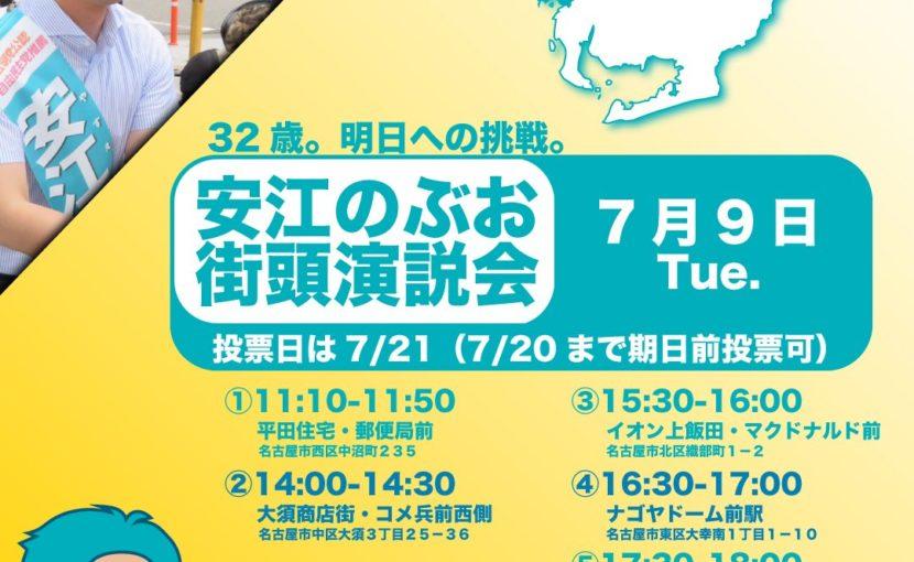 7月9日(火)街頭演説会スケジュール