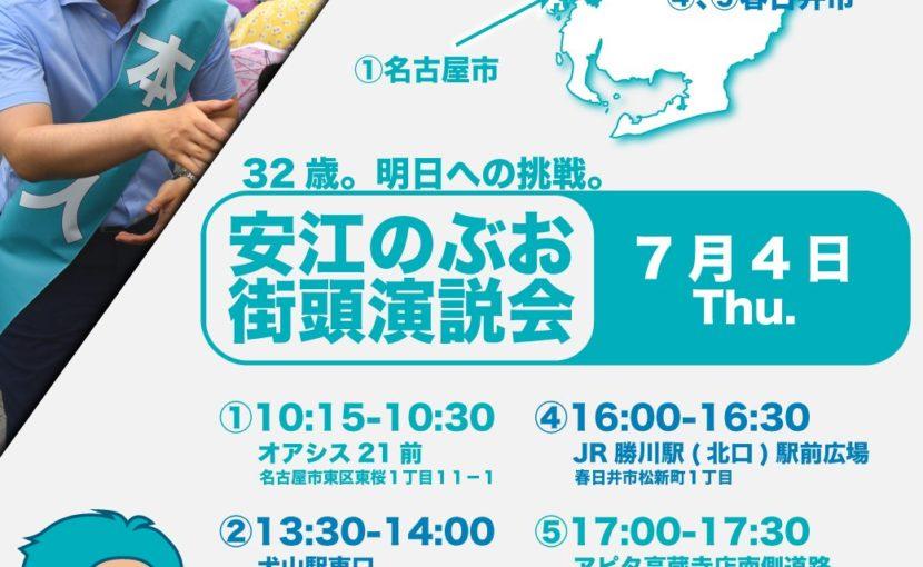 7月4日(木)街頭演説会スケジュール