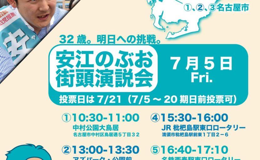 7月5日(金)街頭演説会スケジュール