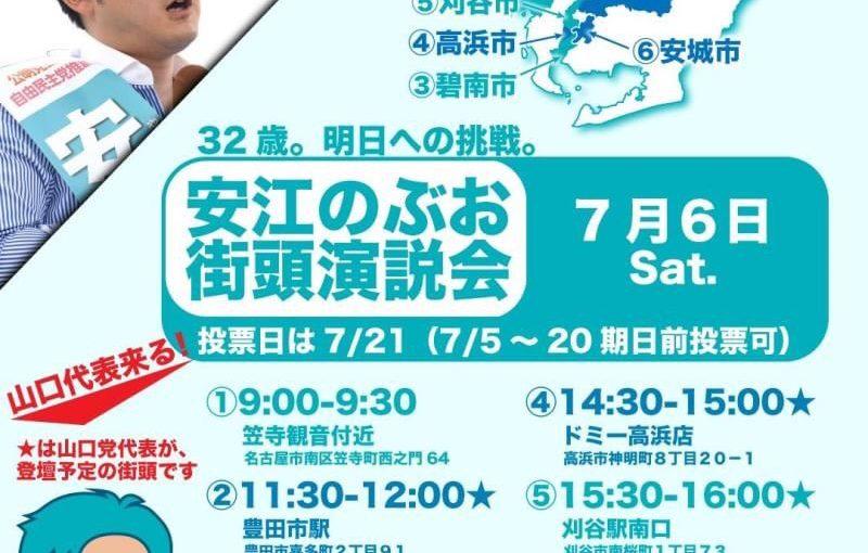 7月6日(土)街頭演説会スケジュール