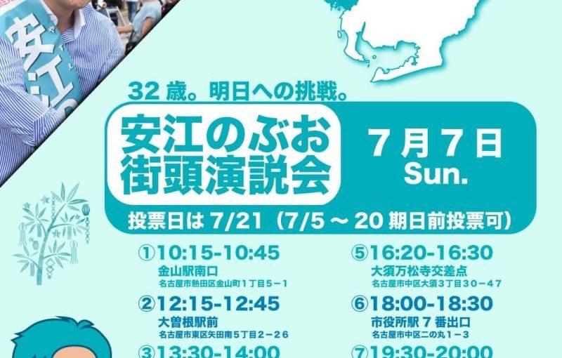 7月7日(日)街頭演説会スケジュール