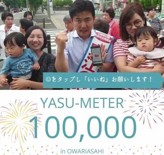 YASU-METERが10万到達!